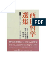 Ed._Philosophy_of_History_The_5th_volume.pdf