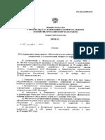 СП 229.1325800.2014 (Жб Констр. Подземных Сооружений и Коммуникаций. Защита От Коррозии)