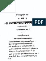 ఆశ్వలాయనస్మృతి(sanskrit).pdf