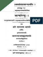 ఆచారేన్దుః (sanskrit)
