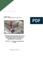 1Vodovodni sistemi.pdf