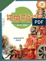 Bhasha Pravesha - Part 1-Clip