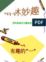 普通话中的变调(一)