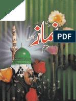 Ashrafi Namaz (Kamil)