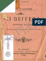 Βεγγέρα.pdf