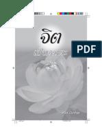 49580434-ลุงหวีด-บัวเผื่อน-จิตเป็นอมตะ.pdf