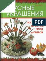 Вкусные украшения из овощей, фруктов, ягод и грибов (1).pdf