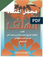 مجمل اعتقاد السلف - محمد سالم ولد عدود