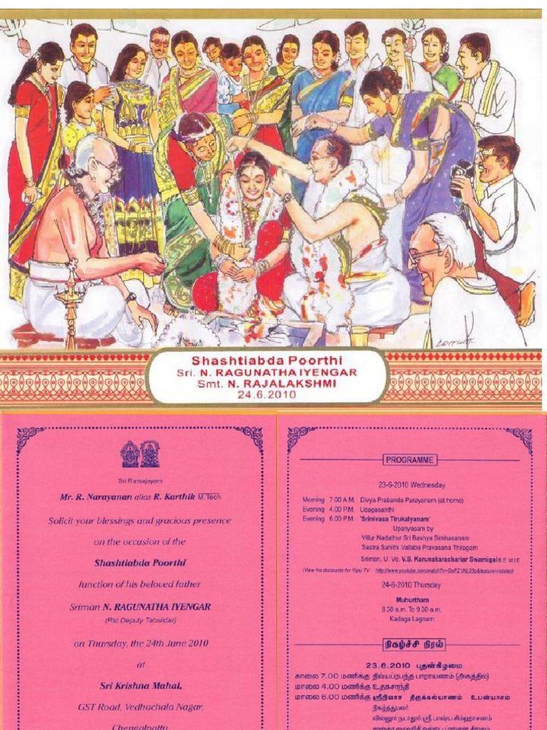 Sashtiapthapoorthi invitation samples in tamil invitationjpg sashtiapthapoorthi invitation samples tamil image collections stopboris Choice Image