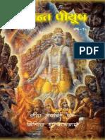 Vedanta Piyush - Dec 2016