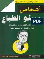 Ashkhas Sayoo Eltibaa-Arabic Edition