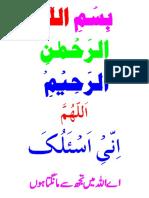 Tajzia Arazi urdu