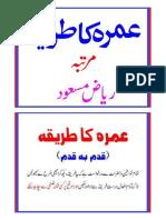 umra urdu