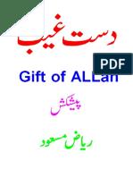 Dast Ghaib Urdu