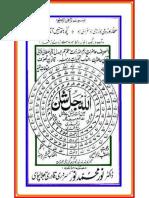 2-Allah Jalay Shan urdu