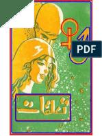 Talqat urdu by kash al Barni