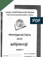 VT 5 Past Exam Paper 2010