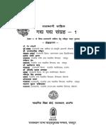 Raj. s.g.p.sangrah-1 Index