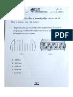 Cuas Th S Adm58 Book