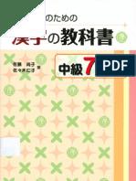 Remembering The Kanji Volume 2 Pdf