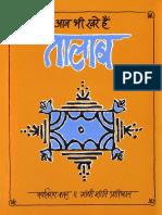 aaj_bhi_khare_hain_talaab_anupam_mishra.pdf