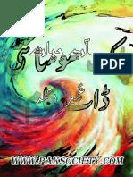 Aab e Hayat by Umera Ahmed Complete Novel - Zemtime.com