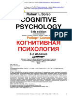 solso=cognitive_psychology-6.ru