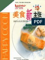 [美食新主张-海鲜;鱼贝类料理].车强.扫描版