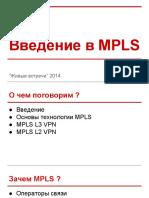 Введение в MPLS