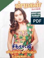 விழுதை தாங்கும் உறவுகள் by சித்ரா.ஜி