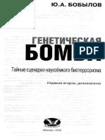 Bobylov Yu a - Geneticheskaya Bomba Taynye Stsenarii Naukoemkogo Bioterrorizma - 2008
