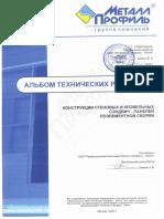 АТР СП ПС с шумозащитным экраном.pdf