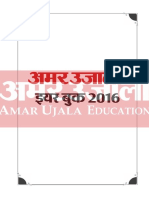 Safalta.com - Amar Ujala Year Book 2016