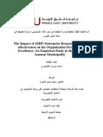 أثر فاعلية أنظمة تخطيط موارد المنظمة على تميز الأداء المؤسسي - أسماء مروان الفاعوري