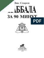 Вик Спаров,  Каббала за 90 минут.pdf