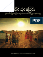 Burmese Translation. Suspended in Time the Ongoing Persecution of Rohingya Muslims in Burma