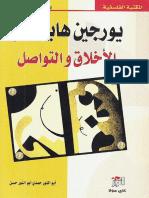 الأخلاق والتواصل.pdf