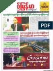 Pyimyanmar Journal No 1054.pdf