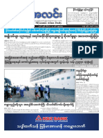 Myanma Alinn Daily_ 14 December 2016 Newpapers.pdf