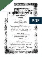 Bhamini-bhushan-4.pdf
