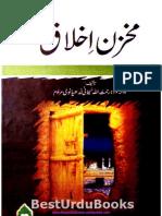 Makhzan e Akhlaq