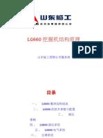 LG660 excavator