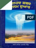 Anhad Shabad Dasam Dawar-Randhir Singh
