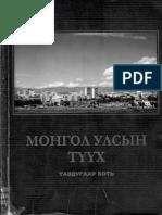 Монголын Түүх 5-р Боть