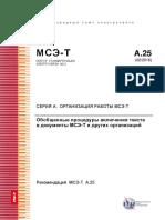 T-REC-A.25-201602-I!!PDF-R.pdf