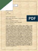 Συμβούλιο Επικρατείας2337/2016  «Ενιαίος Φόρος Ιδιοκτησίας Ακινήτων/ ΕΝ.Φ.Ι.Α.»