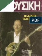 Βασίλης Τσιτσάνης (Περοδικό Μουσική, Φεβρουάριος '84)