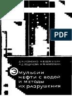 1levchenko_d_n_i_dr_emul_sii_nefti_s_vodoy_i_metody_ikh_razru.pdf