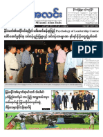 Myanma Alinn Daily_ 16 December 2016 Newpapers.pdf