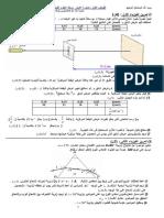 Devoir 5   ondes lulineuses + suiivi temporelle (1).pdf